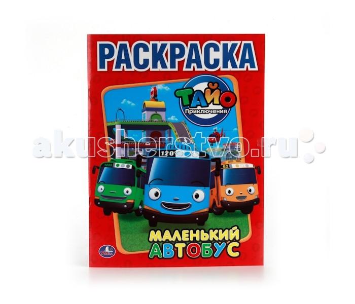 Раскраски Умка Приключения Тайо - Маленький автобус спот ★ импортированные голубой автобус автобус автобус автомобиль тайо игрушка тянуть обратно автомобиль корея продукты