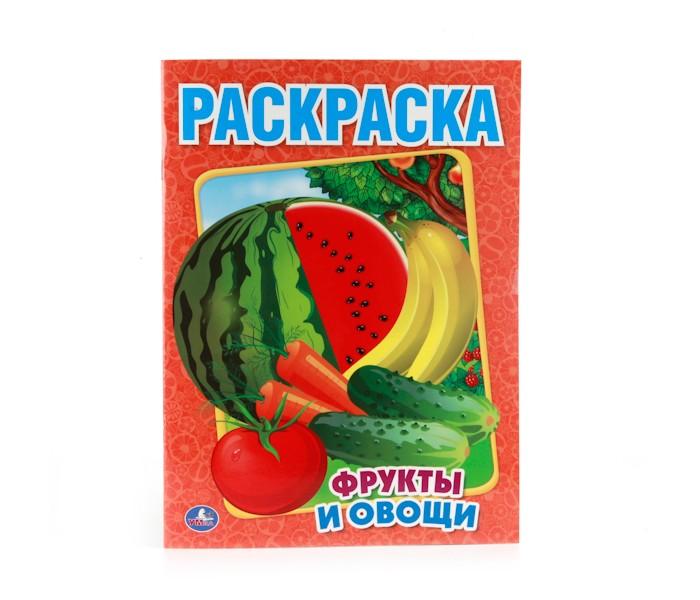 Раскраски Умка Фрукты и овощи фрукты и овощи