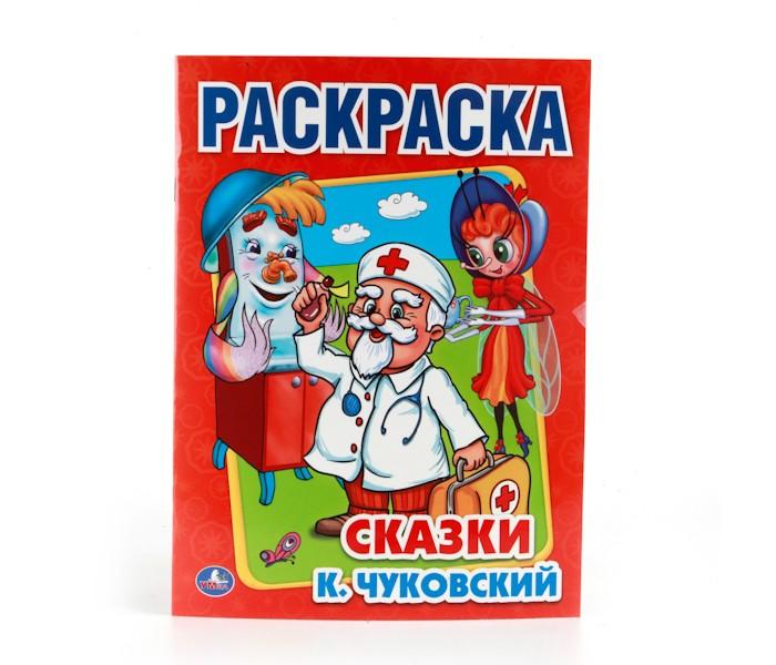 Раскраски Умка Сказки - К. Чуковский умка лесные обитатели с винни пухом