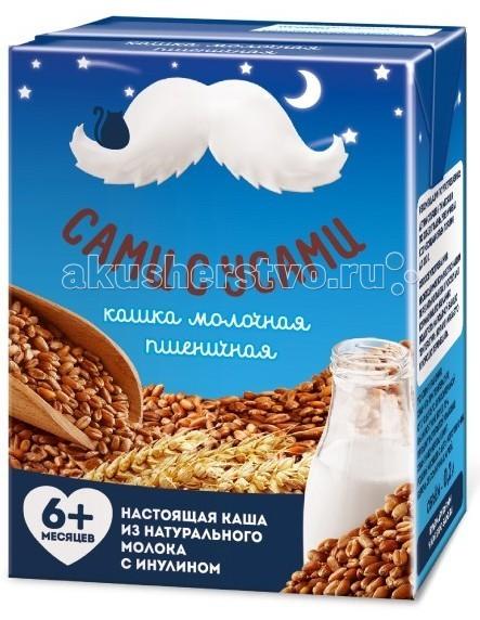 Каши Сами с усами Молочная готовая пшеничная каша с 6 мес. 200 мл молоко тёма 3 2% с 8 мес 200 мл