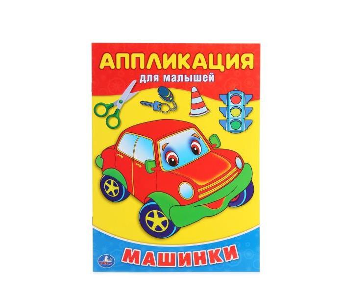Наборы для творчества Умка Аппликация для малышей Машинки 28х20 см умка аппликация по номерам колибри winx