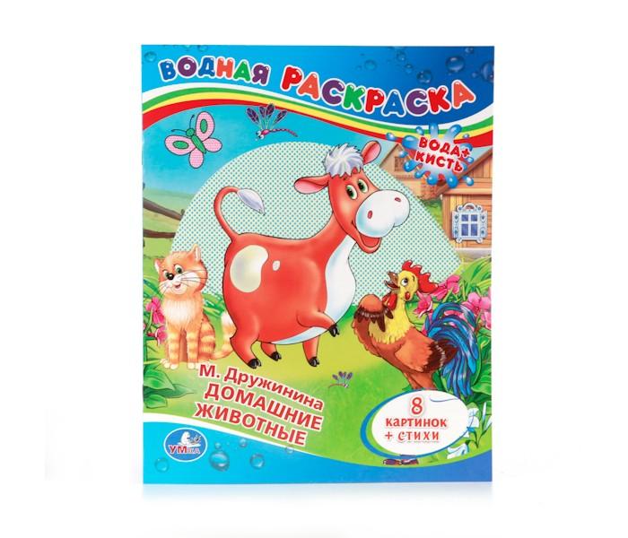 Раскраски Умка Домашние животные со стихами раскраски умка мозаика и наклейки домашние животные