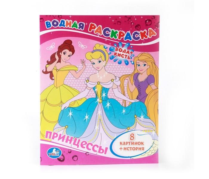 Раскраски Умка Принцессы Диснея 25х20 см умка обучающий телефон 10 стихов 7 песен принцессы дисней умка
