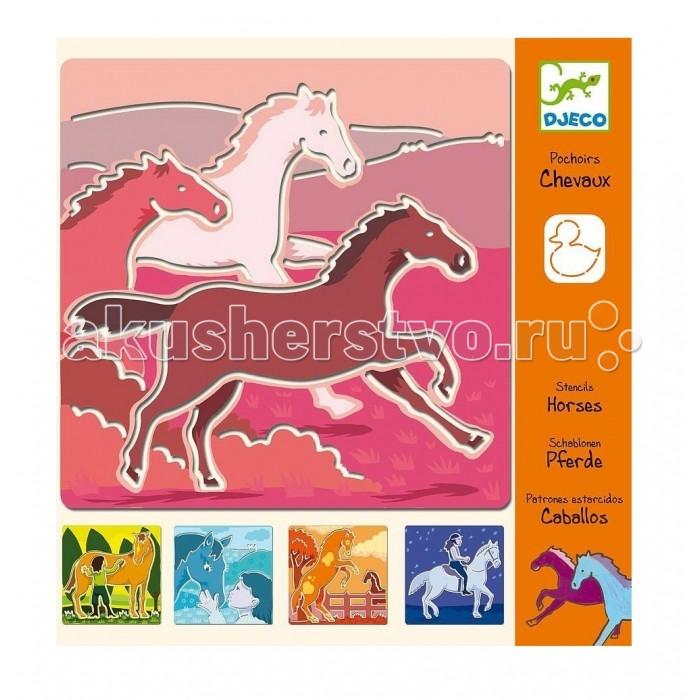 Наборы для творчества Djeco Трафареты Лошади игровые наборы tomy игровой набор приключения трактора джонни и лошади на ферме