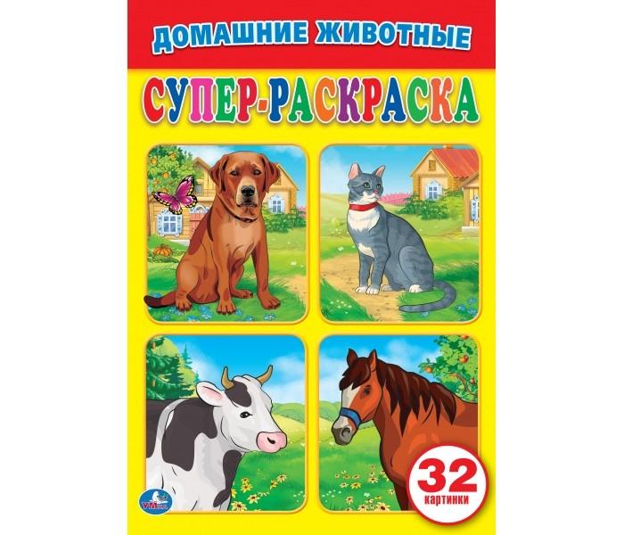 Раскраски Умка Домашние животные 32 картинки раскраски умка мозаика и наклейки домашние животные