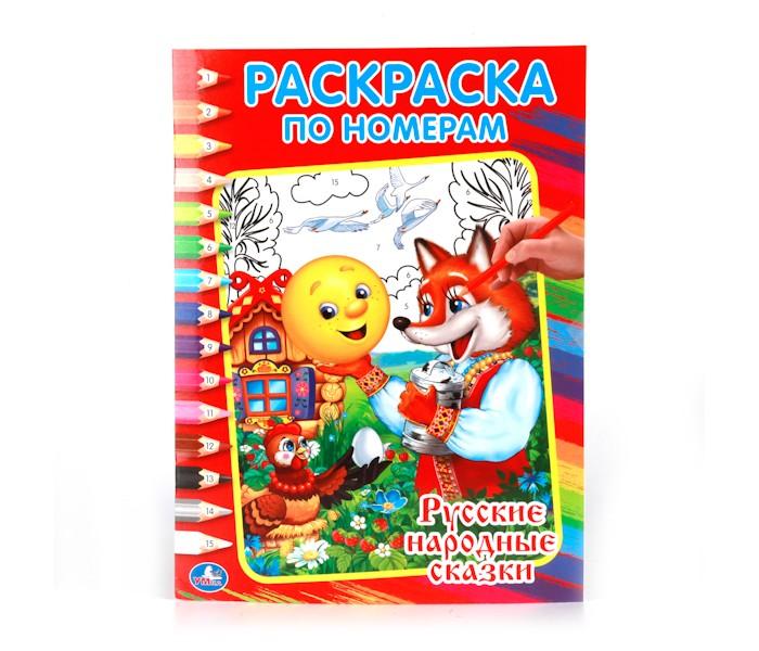Раскраски Умка по номерам Русские народные сказки сказки best русские народные сказки