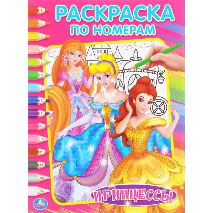 Раскраски Умка по номерам Принцессы умка аппликация по номерам колибри winx