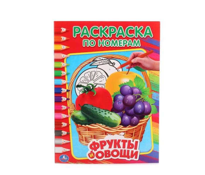 Раскраски Умка по номерам Овощи и фрукты игнатова а овощи и фрукты