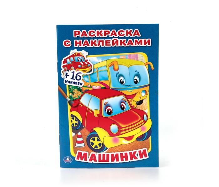 Раскраски Умка с наклейками Машинки 16 наклеек умка раскраска с наклейками любимые мультфильмы