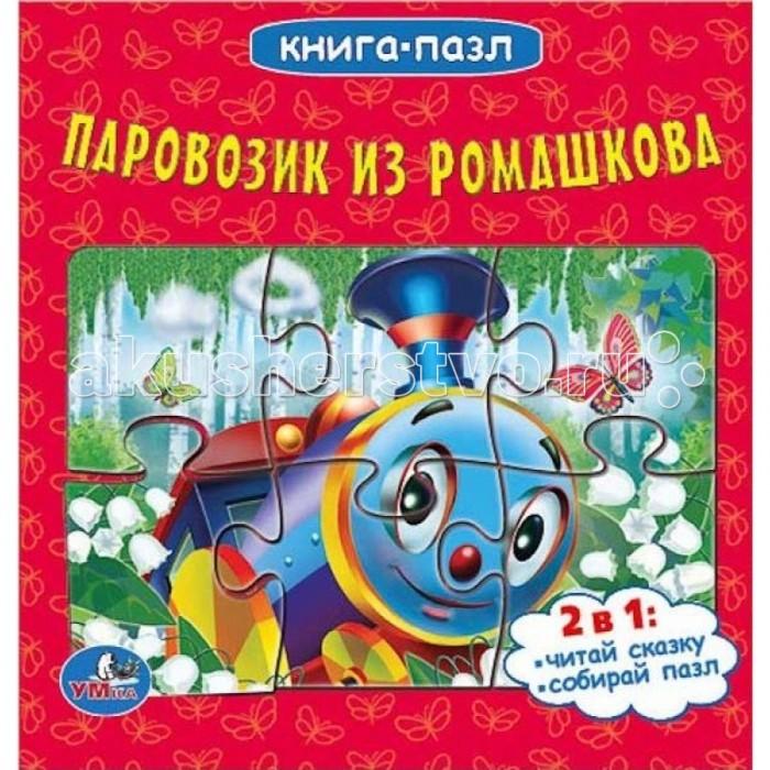 Книжки-игрушки Умка Книга-пазл Паровозик из Ромашково ардис mp3 ардис детям от 2 лет цыферов г паровозик из ромашково вимбо