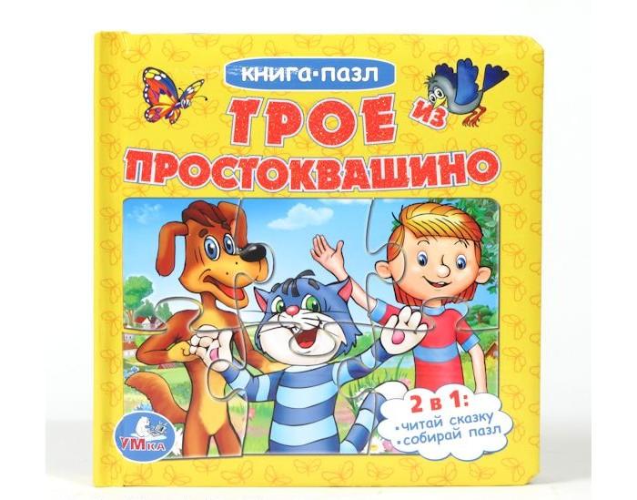 Книжки-игрушки Умка Книга-пазл Союзмультфильм Трое из простоквашино умка водная раскраска трое из простоквашино