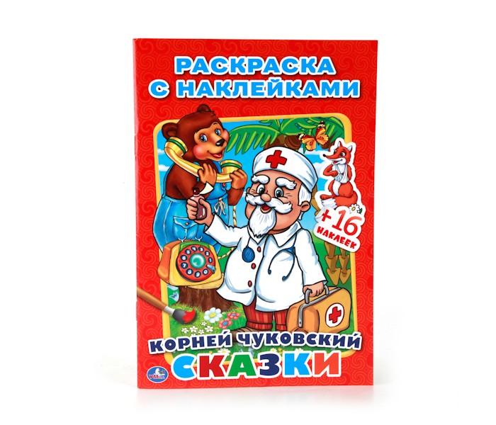 Раскраски Умка с наклейками Сказки К. Чуковский говорящий плакат умка азбука в стихах к чуковский