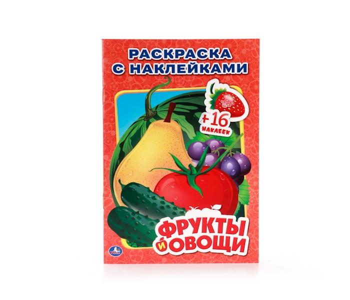 Раскраски Умка с наклейками Фрукты и овощи