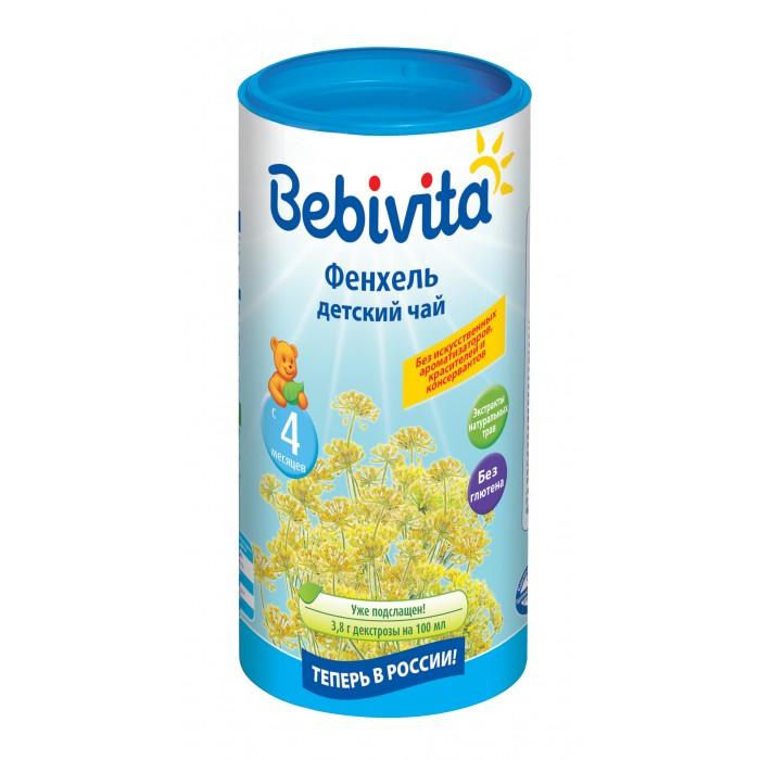Чай Bebivita Чай детский Фенхель с 4 мес. 200 г чай bebivita травяной чай для кормящих матерей 1 г х 20 пак