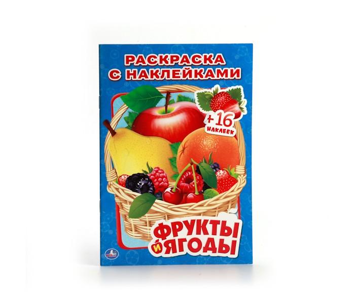 Раскраски Умка с наклейками Фрукты и ягоды раскраски умка григорий остер