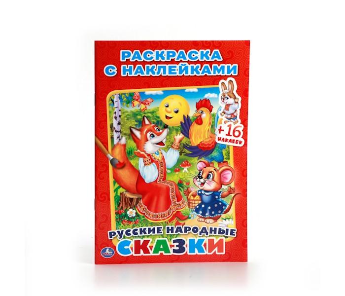 Раскраски Умка с наклейками Русские народные сказки умка раскраска с наклейками любимые мультфильмы
