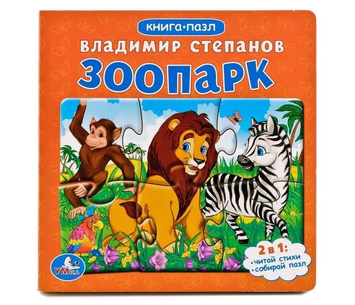 Книжки-игрушки Умка Книга-пазл Зоопарк clever книга тося бося идёт в зоопарк 3