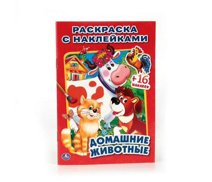 Раскраски Умка с наклейками Домашние животные умка раскраска с наклейками любимые мультфильмы