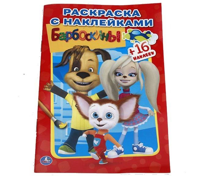 Раскраски Умка с наклейками Барбоскины игра футболисты и красавицы барбоскины