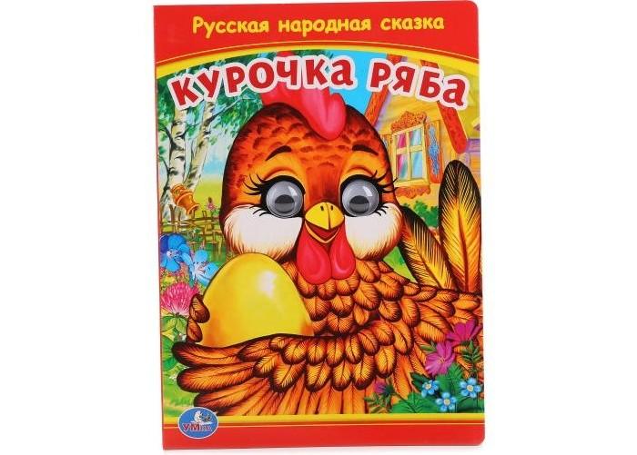 Книжки-игрушки Умка Книга с глазками Курочка ряба 16х22 см