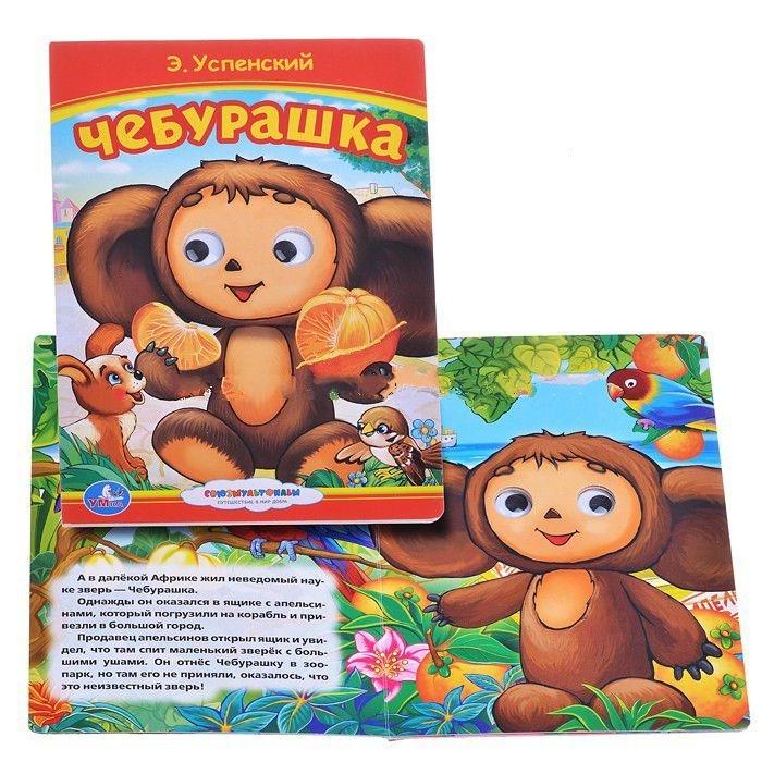 Книжки-игрушки Умка Книга с глазками Союзмультфильм. Чебурашка 16х22 см