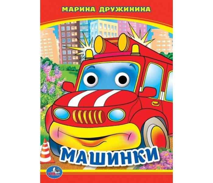 Книжки-игрушки Умка Книга с глазками М.Дружинина Машинки 16х22 см музыкальные книжки умка книга мои любимые машинки