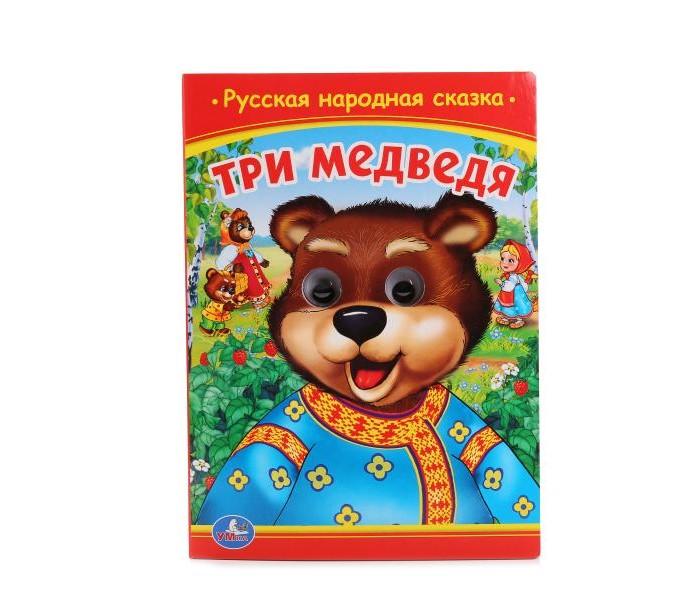 Книжки-игрушки Умка Книга с глазками Три медведя 16х22 см