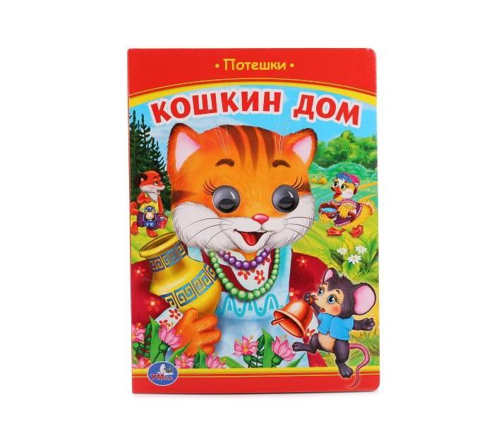 Книжки-игрушки Умка Книга с глазками А. Барто Кошкин дом 16х22 см