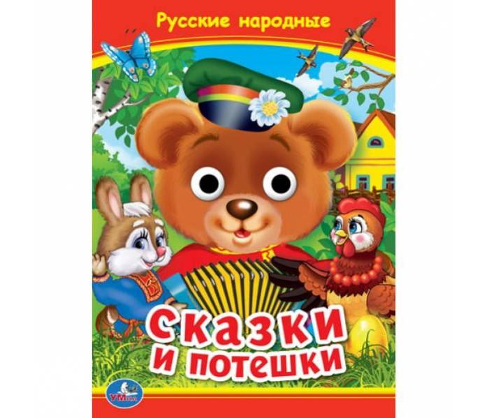 Книжки-игрушки Умка Книга с глазками Сказки и потешки 16х22 см ид леда книга с глазками потешки для малышей
