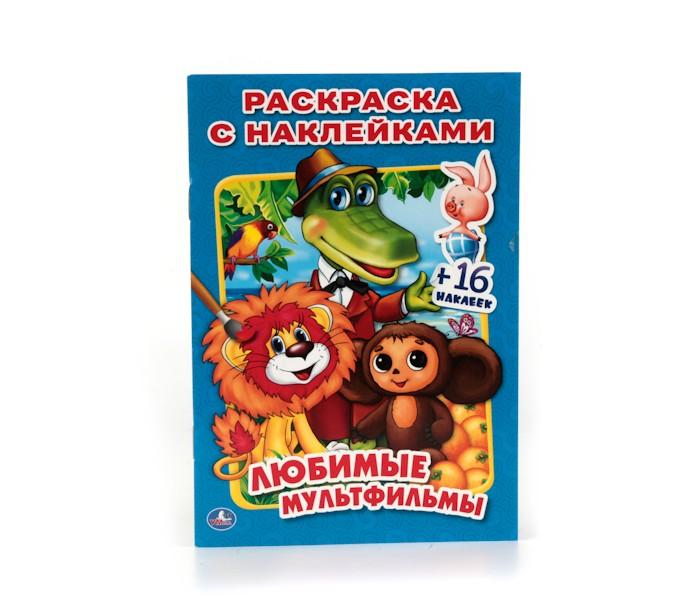 Раскраски Умка с наклейками Любимые мультфильмы умка раскраска с наклейками любимые мультфильмы