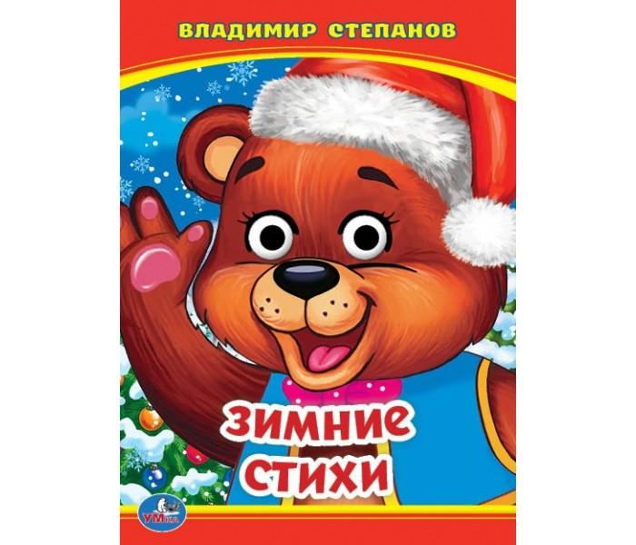 Книжки-игрушки Умка Книга с глазками В. Степанов Зимние стихи 16х22 см
