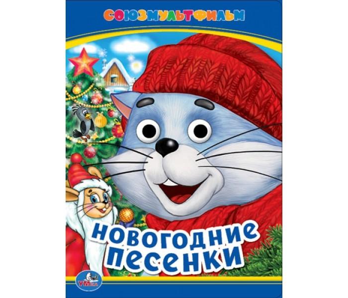 Книжки-игрушки Умка Книга с глазками Новогодние песенки 16х22 см ирина вязова новогодние игрушки