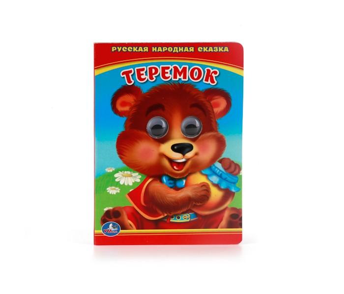 Книжки-игрушки Умка Книга с глазками Теремок 11х15 см умка лесные обитатели с винни пухом