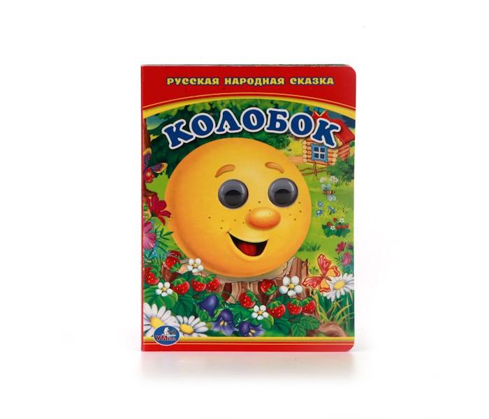 Книжки-игрушки Умка Книга с глазками Колобок 11х15 см умка лесные обитатели с винни пухом