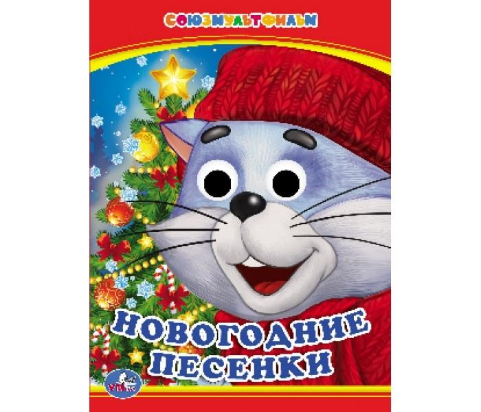 Книжки-игрушки Умка Книга с глазками Новогодние песенки 11х15 см ирина вязова новогодние игрушки