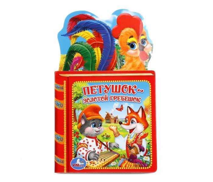 Книжки-игрушки Умка Книга с фигурной вырубкой Петушок-Золотой гребешок гребешок от вшей в зеленограде