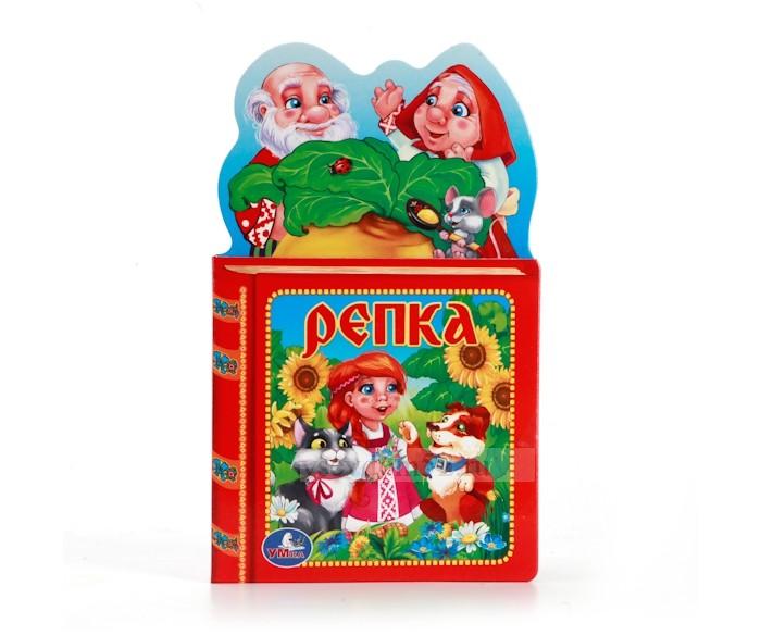 Книжки-игрушки Умка Книга с вырубкой Репка 13х21 умка книга в пухлой обложке репка