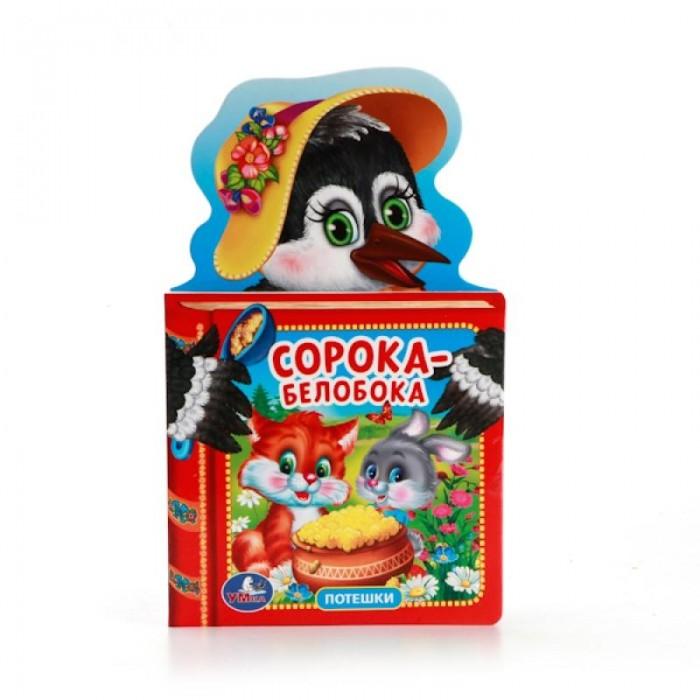 Книжки-игрушки Умка Книга с вырубкой Сорока-Белобока 13х21 см умка лесные обитатели с винни пухом