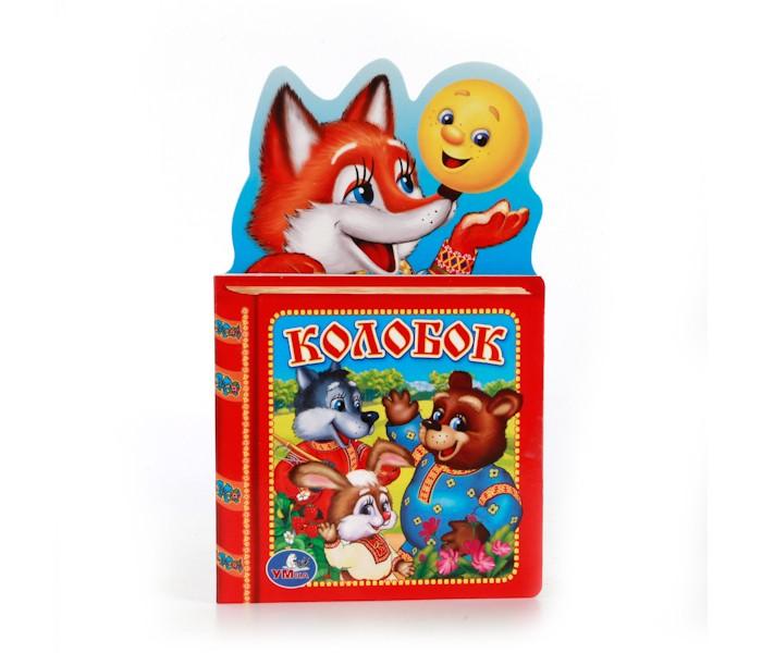 Книжки-игрушки Умка Книга с вырубкой Колобок 13х21 см умка лесные обитатели с винни пухом