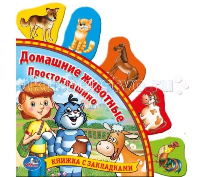 Книжки-игрушки Умка Книга с закладками Союзмультфильм Домашние животные Простоквашино