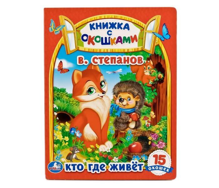 Картинка для Книжки-игрушки Умка Книга с окошками В. Степанов Кто, где живет 17х22 см