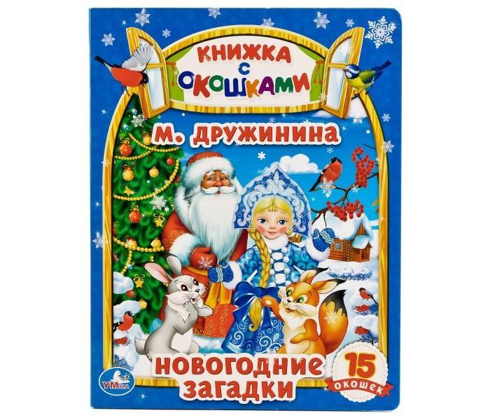 Книжки-игрушки Умка Книга с окошками Новогодние загадки 17х22 см ирина вязова новогодние игрушки