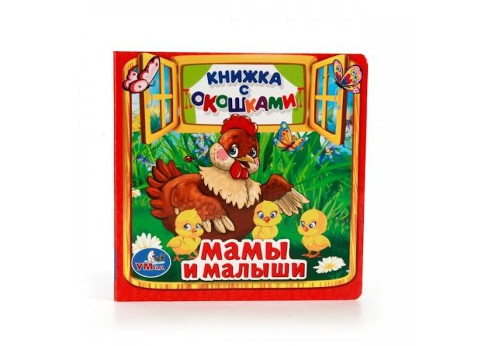 Книжки-игрушки Умка Книга с окошками Мамы и малыши 13х13 см детеныши животных