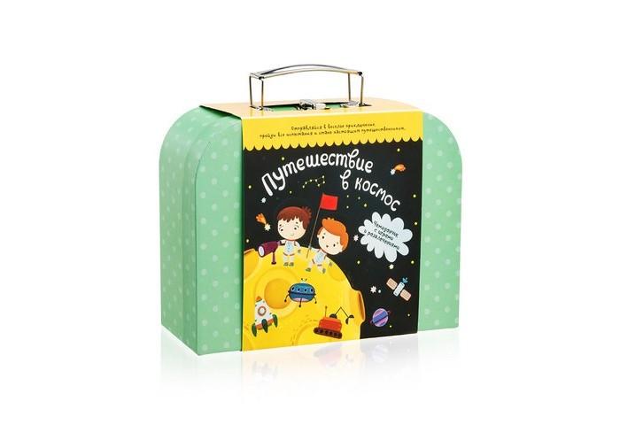 Игровые наборы Подарок в чемодане Чемоданчик с развлечениями Путешествие в космос, Игровые наборы - артикул:445054