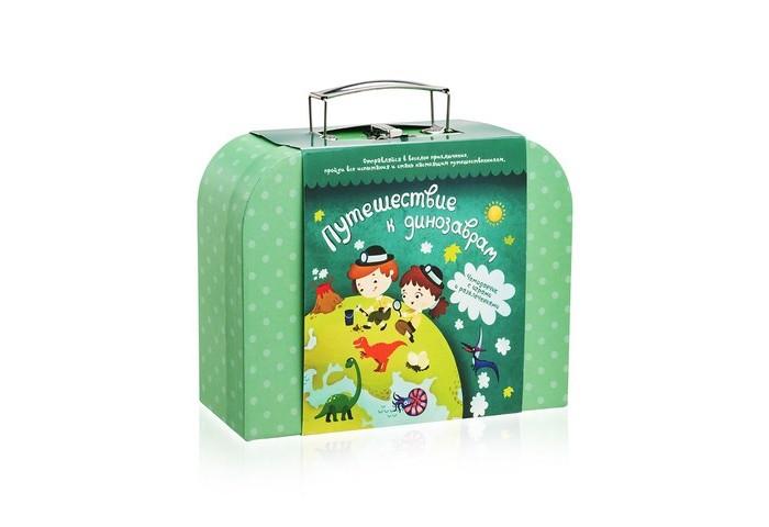 Игровые наборы Подарок в чемодане Чемоданчик с развлечениями Путешествие к динозаврам игровые наборы esschert design набор игровой kg118