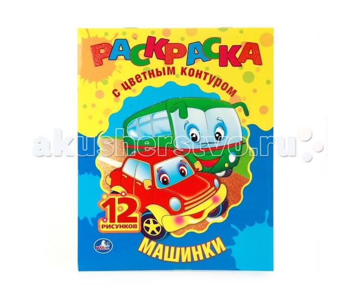 Раскраски Умка с цветным контуром Машинки раскраски умка григорий остер