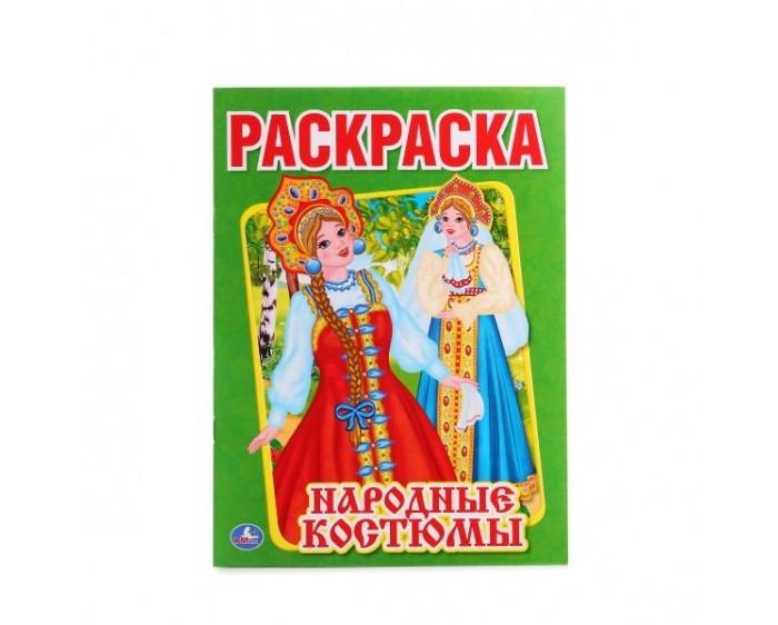 Раскраски Умка с наклейками Народные костюмы раскраски умка мозаика и наклейки винни пух