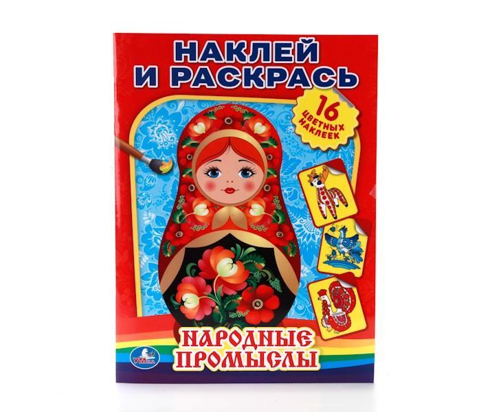Раскраски Умка наклей и раскрась Народные промыслы детские наклейки мозаика синтез кружочки наклей правильно