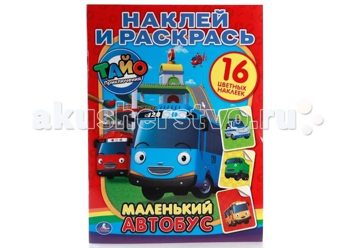 Раскраски Умка с наклейками Маленький автобус спот ★ импортированные голубой автобус автобус автобус автомобиль тайо игрушка тянуть обратно автомобиль корея продукты
