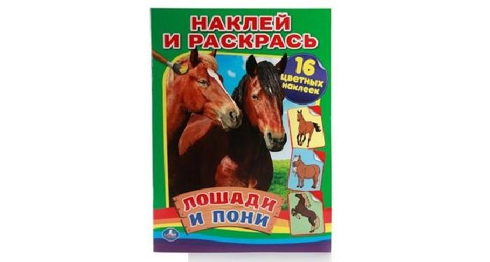 Раскраски Умка с наклейками Лошади и пони издательство аст лошади и пони переводная книга с окошками